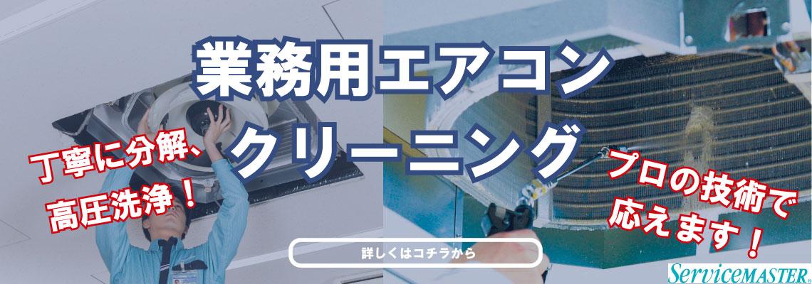 業務用エアコンクリーニングはダスキン山富にお任せください。